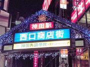 神田外語学院 留学科
