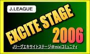 Jリーグエキサイトステージ