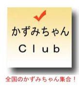 かずみちゃんクラブ