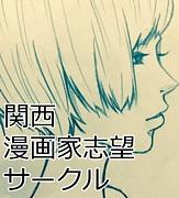 関西漫画家志望サークル