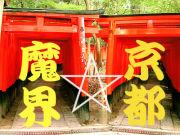 京都魔界巡礼