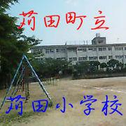 苅田町立苅田小学校