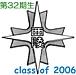 西陵中学校第32期生コミュ