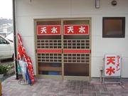 ラーメン//天水//in島根県浜田市