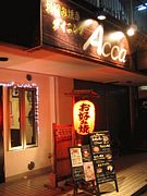 Accaの会