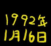 1992年1月16日生まれ