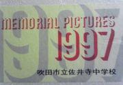 佐井寺中1997年卒集まれ〜☆