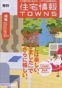 TOWNS下版ちゃん