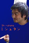 ★Shirahamaミシュラン☆