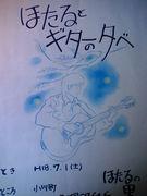 小川町*ホタルライブ *2006