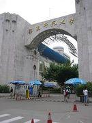 20世紀の華東師範大学