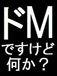 大阪工業大学 M科