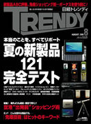 日経TRENDY