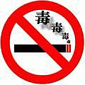 ★★★殺人たばこ毒×嫌煙★★★