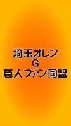 埼玉オレンG〜巨人ファン同盟〜