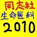 同志社大学 生命医科学部 2010