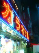 カラオケ館町田店