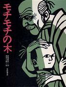 斉藤隆介の絵本