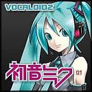 VOCALOID「初音ミク」