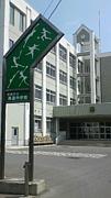 青森市立造道中学校