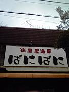 行田市 琉風居酒屋ぱにぱに