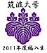 筑波大学 2011年度 編入