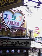 夢と癒しのストリップ☆A級小倉