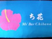 Ms'Bar Chibana (ち花)