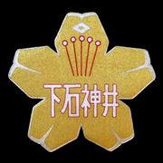 下石神井小学校コミュ