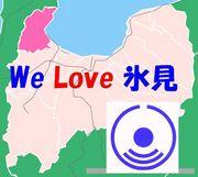 We Love ☆氷見☆