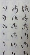 この字は読める…古文書&日本史