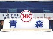 HK 青森タクシー