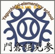 6年5組門倉学級卒!