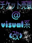 チケット売買@Visual系〈改〉