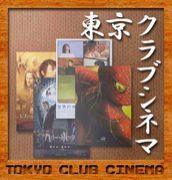 東京クラブシネマ