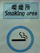 APU喫煙所同盟