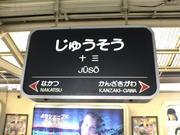 大阪北予備校