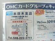 [PS3 オン集団] O-men CO.,LTD.