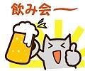 関西ビギナー飲み会20代、30代♪