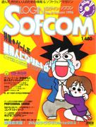 Login Sofcom ログインソフコン