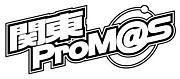 関東ProM@S