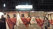 屋台鬼多郎★福岡大丸前店