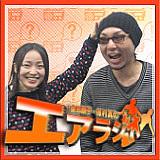 金田朋子・保村真のエアラジオ