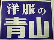 洋服の青山(青山商事)