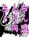 ☆ちんちくりん卍同盟☆