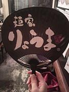 麺家りょうま哲堂