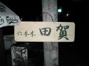 『酒場 田賀』