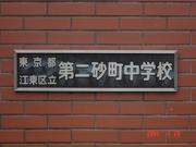 第二砂町中学校