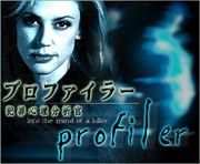プロファイラー/犯罪心理分析官