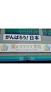 感謝カンゲキ嵐コール★